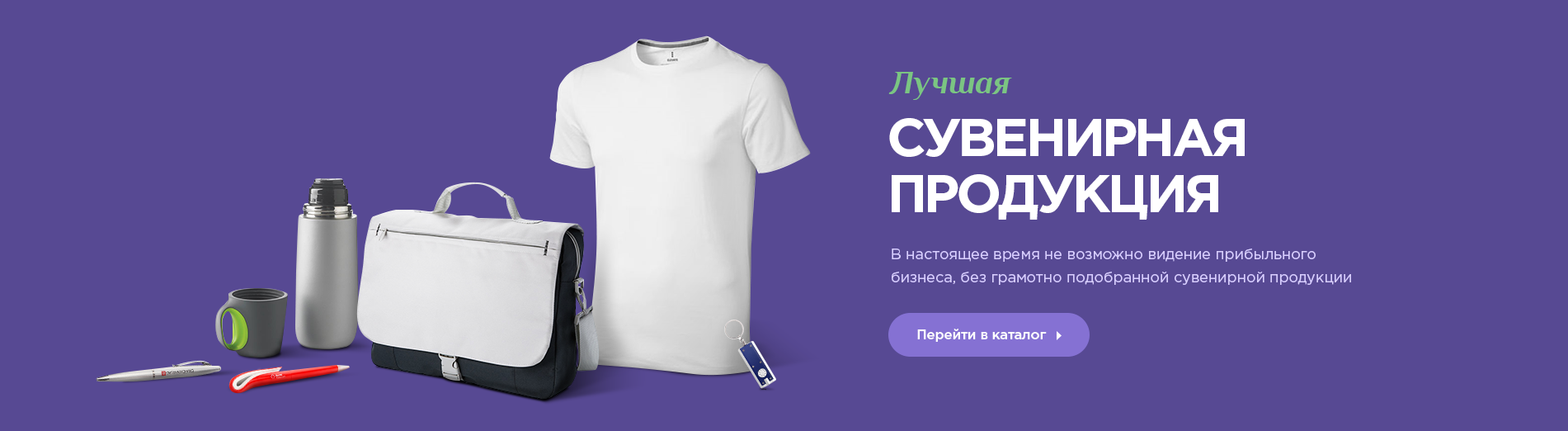 Рекламно сувенирная продукция в Киеве e7b25a7fc360f